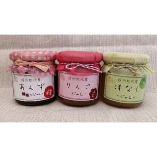 ジャム3点セット「あんず(酸味)、りんご(サンふじ)、洋梨(ラ・フランス)」(缶詰/瓶詰)