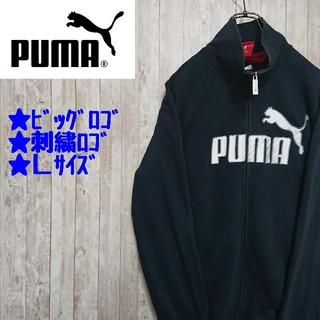 プーマ(PUMA)の【古着屋TONNYS】プーマ フルジップスウェットトレーナー 刺繍ビッグロゴ(スウェット)