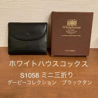 ホワイトハウスコックス(WHITEHOUSE COX)のホワイトハウスコックス S1058 ミニ三折り ブラックタン(折り財布)
