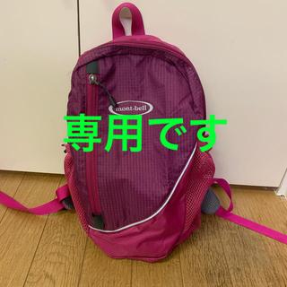 モンベル(mont bell)の☆ツック様専用☆mont-bell☆キッズリュック(リュックサック)