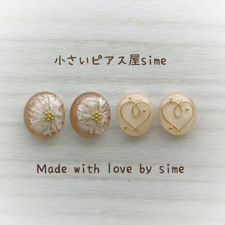 小粒なぽわわんピアスセット❁お花・イエローオーカー/ハート・ホワイト(ピアス)
