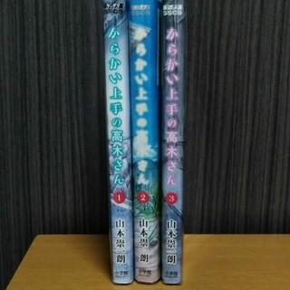 ショウガクカン(小学館)のからかい上手の高木さん 1巻、2巻、3巻セット(少年漫画)