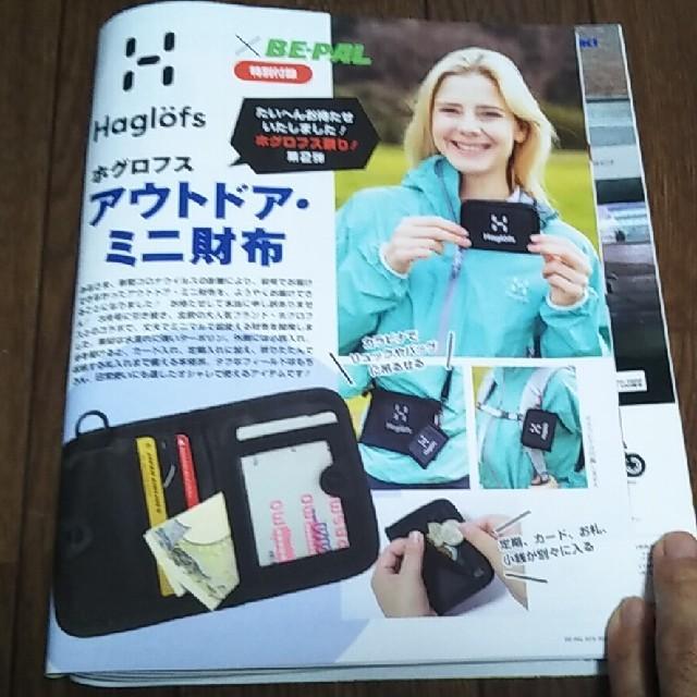 Haglofs(ホグロフス)のBE-PAL 2020年5月号の付録「ホグロフス アウトドア・ミニ財布」です。 エンタメ/ホビーの雑誌(趣味/スポーツ)の商品写真