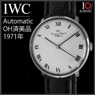 インターナショナルウォッチカンパニー(IWC)の(306) OH済美品 ★IWC 自動巻 レアローマ数字文字盤 ★ 1971年製(腕時計(アナログ))