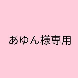 あゆん様専用(その他)