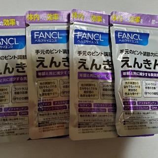 ファンケル(FANCL)のファンケル えんきん 4袋(一袋30日分)(その他)