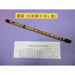 よう様専用篠笛六本調子7穴 天地糸巻 手引書付き R6-9(横笛)