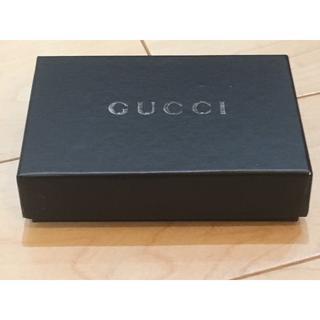 グッチ(Gucci)のGUCCI 箱のみ(その他)