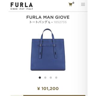 フルラ(Furla)のFURLA MAN GIOVE ブルー×ホワイト saint laurent(トートバッグ)
