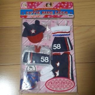 タカラトミー(Takara Tomy)の未使用キューティーキッズ リカちゃんドレスセット アメリカンスポーティー(キャラクターグッズ)