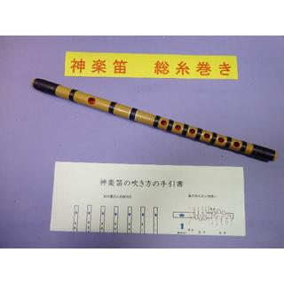 神楽笛 総巻(紫糸巻) 手引書付き RK-7(横笛)