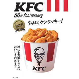 タカラジマシャ(宝島社)のやっぱりケンタッキー! 本 クーポン付(料理/グルメ)