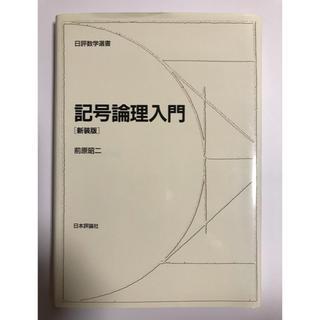 コウダンシャ(講談社)の記号論理入門 新装版(科学/技術)