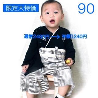 通常の半額 限定大特価 くまちゃん家紋 初節句 食い初め 着物ロンパース 90(和服/着物)