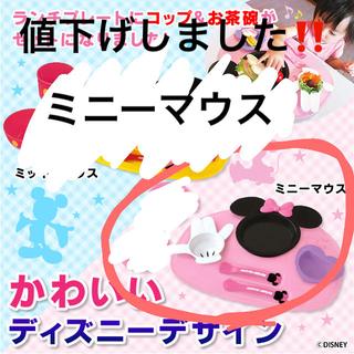 ディズニー(Disney)のミニーマウス アイコンランチプレート(離乳食器セット)