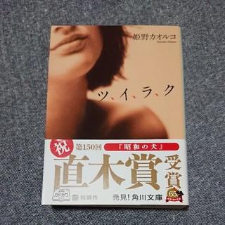 ツイラク(文学/小説)