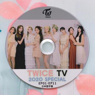 ウェストトゥワイス(Waste(twice))のTWICE🧡 TWICE TV  2020 SPECIAL EP01-EP11(ミュージック)