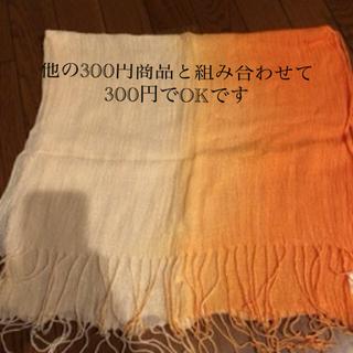シマムラ(しまむら)のストール ★しまむら、優しいオレンジ♪(ストール/パシュミナ)