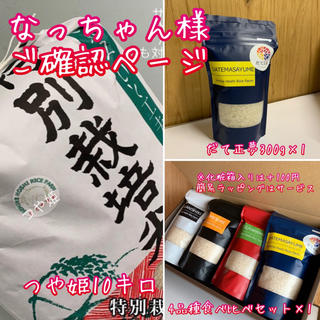 つや姫20キロ精米、4品種食べ比べセット、だて正夢2合米(米/穀物)