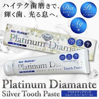 10本 ホワイトニング 歯みがき粉 Ag銀 120gプラチナディアマンテ(歯磨き粉)