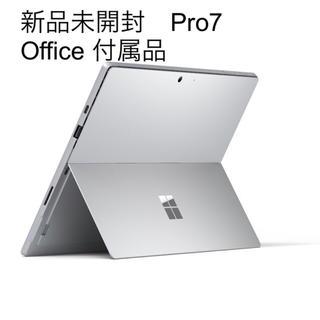 マイクロソフト(Microsoft)の新品未開封 最新モデル Surface Pro7 サーフェイス 3台(ノートPC)