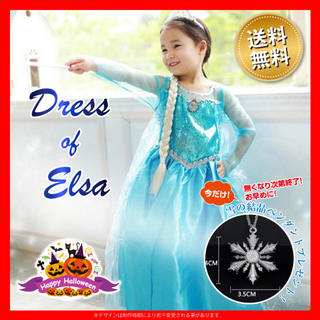 ディズニー(Disney)の【大人気】アナ雪エルサ風 ドレス 衣装 プリンセス  120cm【202-01】(衣装一式)