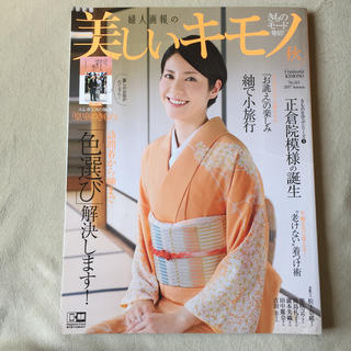 コウダンシャ(講談社)の美しいキモノ 2017年 10月号(趣味/スポーツ)