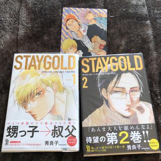 STAYGOLD 1-2巻セット イラストカード、透明カバーつき(その他)