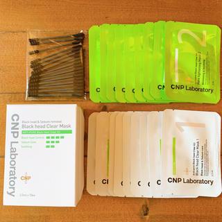 チャアンドパク(CNP)のCNP アンチポア ブラックヘッドクリアキット 9セット 毛穴ケア(パック/フェイスマスク)