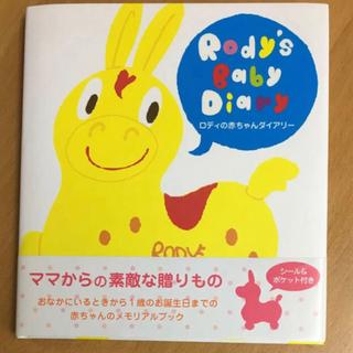 ニシマツヤ(西松屋)のRODY  ベビーダイアリー日記(アルバム)