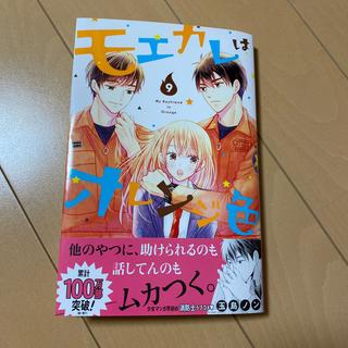 モエカレはオレンジ色(少女漫画)