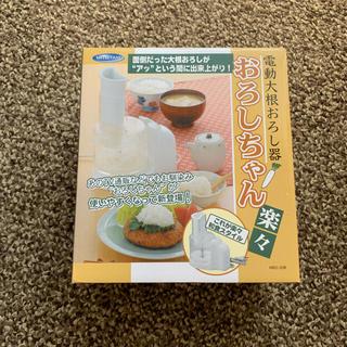 ヤマゼン(山善)の電動大根おろし器 おろしちゃん(調理道具/製菓道具)