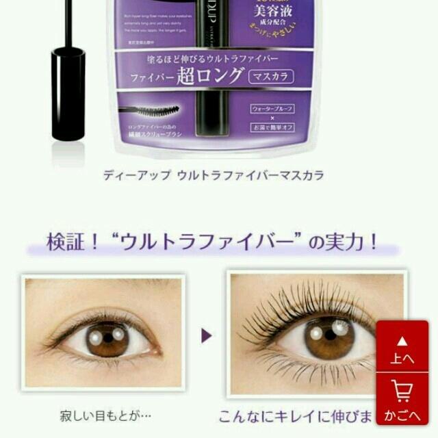 押切もえ DUP マスカラ コスメ/美容のベースメイク/化粧品(マスカラ)の商品写真
