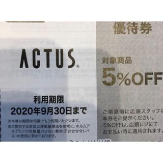 アクタス(ACTUS)のACTUS 優待券(ショッピング)