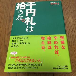 サンマークシュッパン(サンマーク出版)の千円札は拾うな。(その他)