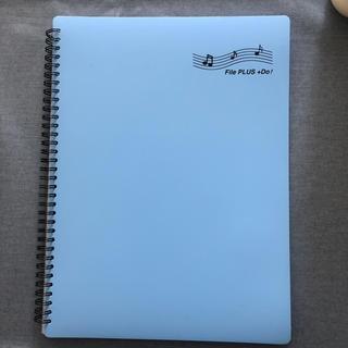 楽譜ファイル A4 30ポケット FILE PLUS + DO (スカイブルー)(その他)
