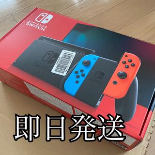 ニンテンドースイッチ(Nintendo Switch)の任天堂 新型 Nintendo Switch ネオンブルー/ネオンレッド 即日可(家庭用ゲーム機本体)