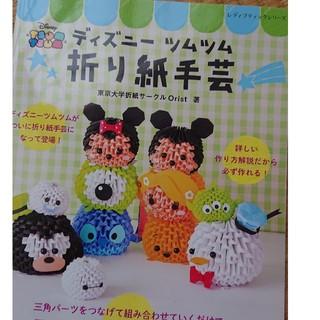 ディズニー(Disney)のディズニーツムツム折り紙手芸(趣味/スポーツ/実用)