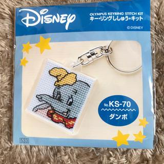 ディズニー(Disney)のディズニー 刺繍キーホルダーキット(その他)