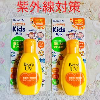 ビオレ(Biore)のbiore  UV  kids milk スキンケア 90g 2個セット(乳液/ミルク)