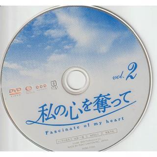 私の心を奪って VOL.2 [DVD-ディスクのみ](TVドラマ)