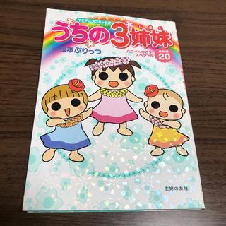 シュフトセイカツシャ(主婦と生活社)のうちの3姉妹 TVアニメコミックス 傑作選 20    haza様々専用(その他)