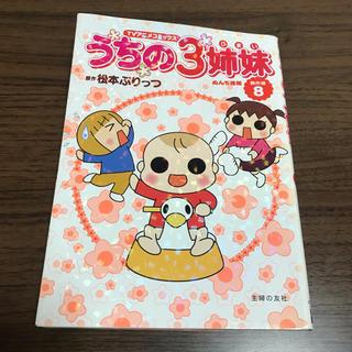 シュフトセイカツシャ(主婦と生活社)のうちの3姉妹 TVアニメコミックス 傑作選 8(その他)