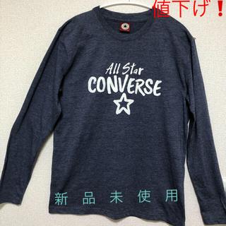 コンバース(CONVERSE)のコンバース ALL STAR   ロンT  【美品】本日限り値下げ❗️(Tシャツ/カットソー(七分/長袖))