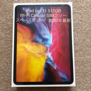 アイパッド(iPad)の【Apple購入】iPad pro 11 512 SIMフリー スペースグレー(タブレット)