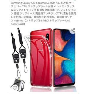 ギャラクシー(galaxxxy)のGalaxy A20 スマホケース(Androidケース)
