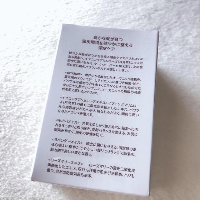 PRODUCT(プロダクト)のザ・プロダクト スカルプリバイタライザー 〈頭皮用トリートメント〉 コスメ/美容のヘアケア/スタイリング(スカルプケア)の商品写真