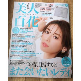 カドカワショテン(角川書店)の美人百花 2020年 05月号 付録なし 値下げしました!(その他)