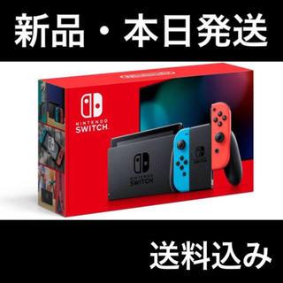 ニンテンドースイッチ(Nintendo Switch)の任天堂Switch ネオンブルー&ネオンレッド(家庭用ゲーム機本体)