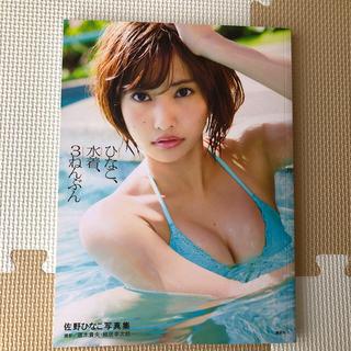 コウダンシャ(講談社)のひなこ、水着、3ねんぶん 佐野ひなこ写真集(女性タレント)